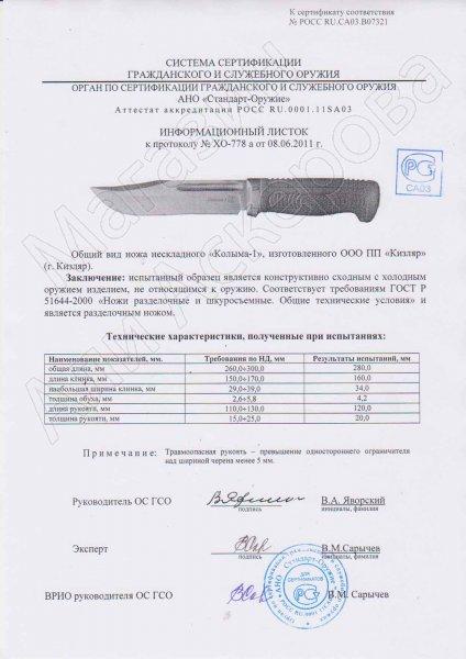 Сертификат к Нож Колыма-1 Кизляр (сталь AUS-8, рукоять эластрон) №3