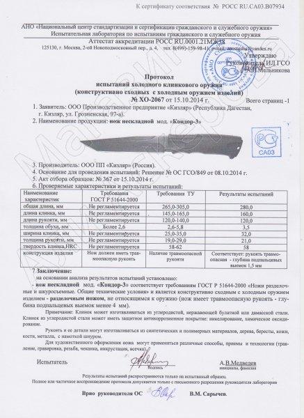 Сертификат к Нож Кондор-3 Кизляр (сталь AUS-8, рукоять эластрон) №3