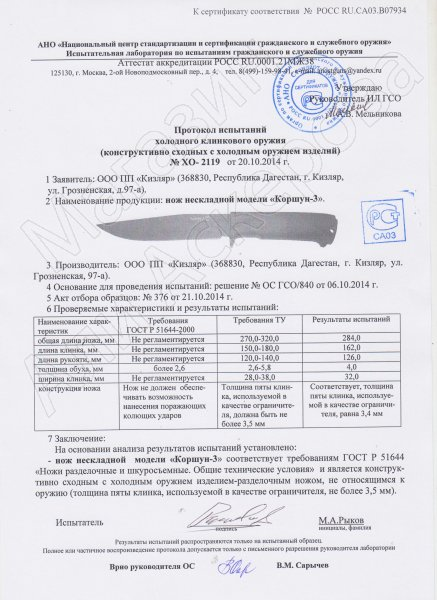 Сертификат к Нож Коршун-3 Кизляр (сталь AUS-8, рукоять эластрон) №3