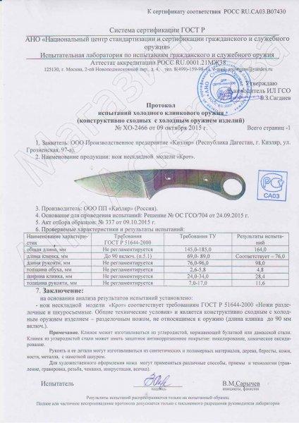 Сертификат к Кизлярский разделочный нож