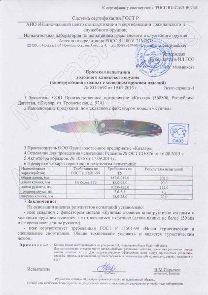 Сертификат к Складной нож Куница Кизляр (сталь AUS-8, рукоять орех) №3