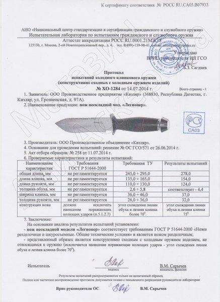 Сертификат к Кизлярский нож разделочный Легионер (сталь AUS-8, рукоять кожа) №3