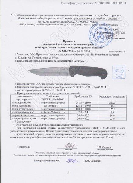 Сертификат к Нож Линь Кизляр (сталь AUS-8, рукоять эластрон) №3