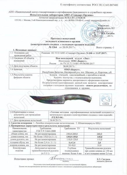 Сертификат к Разделочный нож Лис (сталь 65Х13, рукоять орех) №2