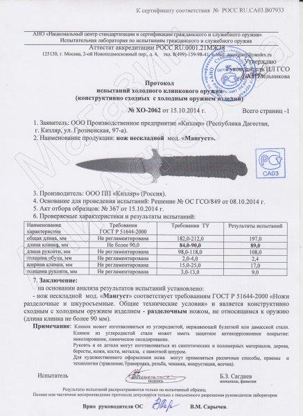 Сертификат к Кизлярский нож разделочный Мангуст (сталь AUS-8, рукоять шнур-намотка) №3