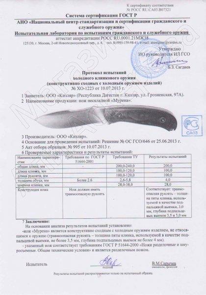 Сертификат к Кизлярский нож разделочный Мурена (сталь AUS-8, рукоять микарта) №3