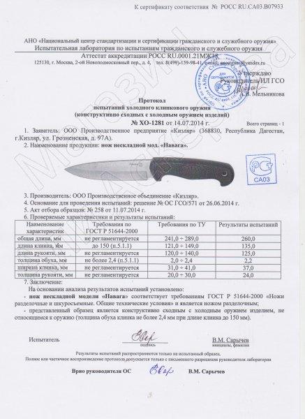 Сертификат к Нож Навага Кизляр (сталь AUS-8, рукоять эластрон) №3