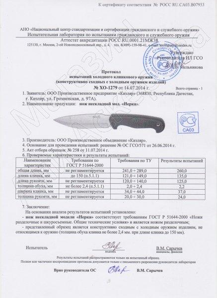 Сертификат к Нож Нерка Кизляр (сталь AUS-8, рукоять эластрон) №3