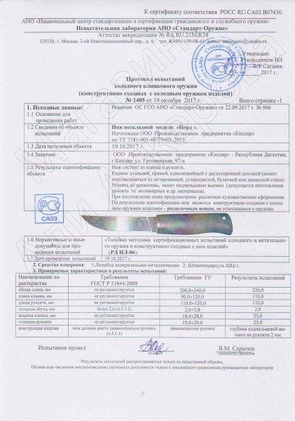 Сертификат к Нож Норд Кизляр (сталь AUS-8, рукоять эластрон) №3