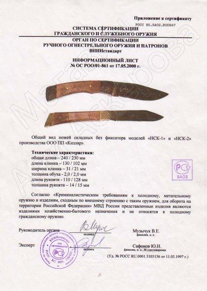 Сертификат к Складной нож НСК-1 Кизляр (сталь AUS-8, рукоять орех) №3