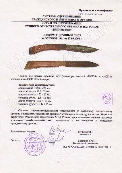 Сертификат к Складной нож НСК-3 Кизляр (сталь AUS-8, рукоять орех) №3