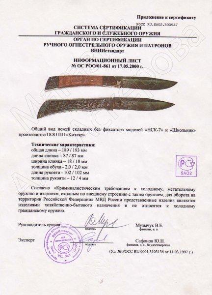 Сертификат к Нож складной НСК-7 Кизляр (сталь AUS-8, рукоять орех) №3