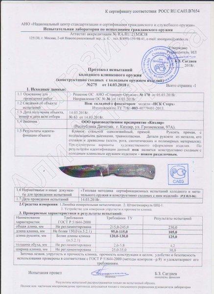 Сертификат к Складной нож Стерх Кизляр (сталь AUS-8, рукоять дерево) №3