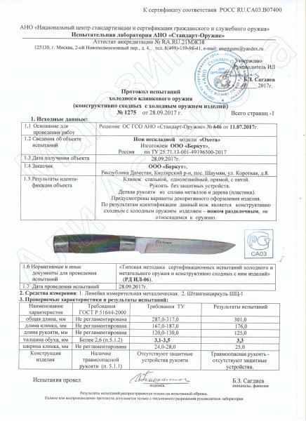 Сертификат к Разделочный нож Охота (сталь Х12МФ, рукоять граб) №2