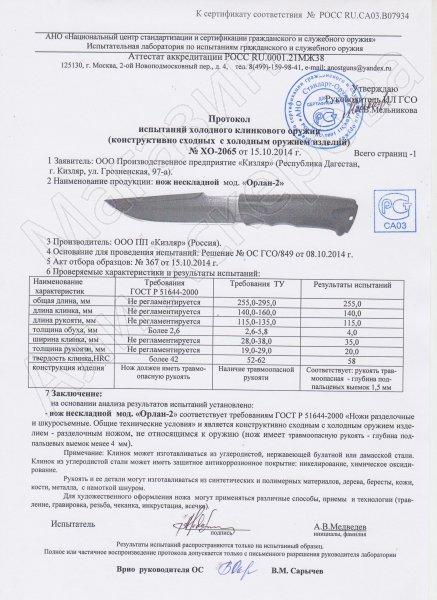 Сертификат к Нож Орлан-2 Кизляр (сталь AUS-8, рукоять эластрон) №3