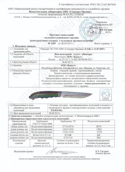 Сертификат к  Разделочный нож Пантера (сталь Х12МФ, рукоять черный граб) №2