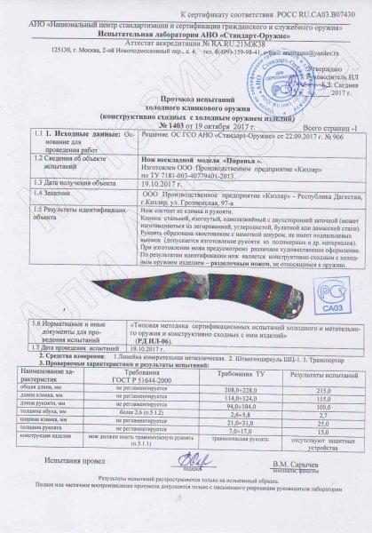 Сертификат к Кизлярский нож разделочный Пиранья (сталь AUS-8, рукоять шнур-намотка) №3