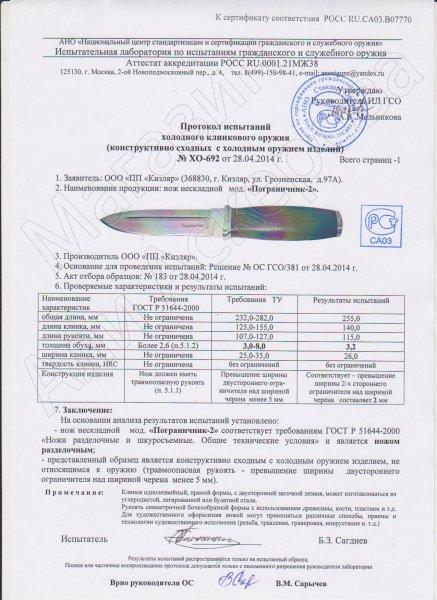 Сертификат к Кизлярский нож разделочный Пограничник-2 (сталь AUS-8, рукоять граб) №3