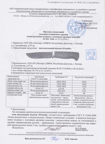 Сертификат к Нож Речной Кизляр (сталь AUS-8, рукоять эластрон) №3