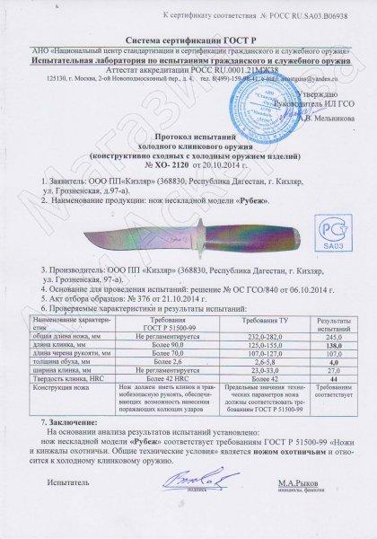 Сертификат к Нож Рубеж-2 Кизляр (сталь AUS-8, рукоять эластрон) №3