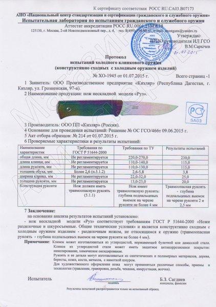 Сертификат к Нож Руз Кизляр (сталь AUS-8 полированный, рукоять эластрон) №3