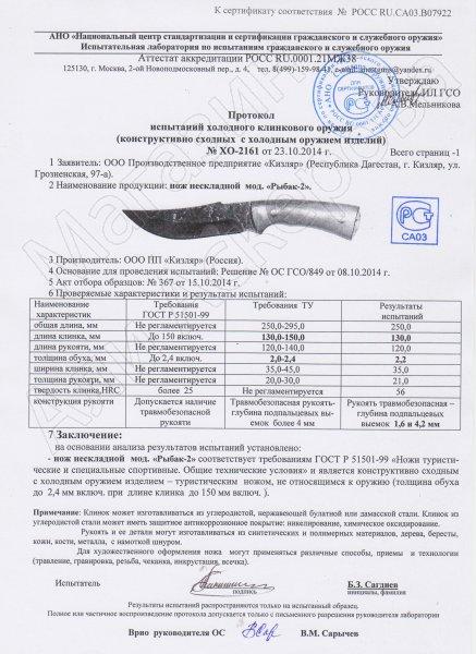 Сертификат к Нож Рыбак-2 Кизляр (сталь AUS-8, рукоять эластрон) №3