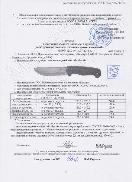 Сертификат к Нож Рыбный Кизляр (сталь AUS-8, рукоять эластрон) №3
