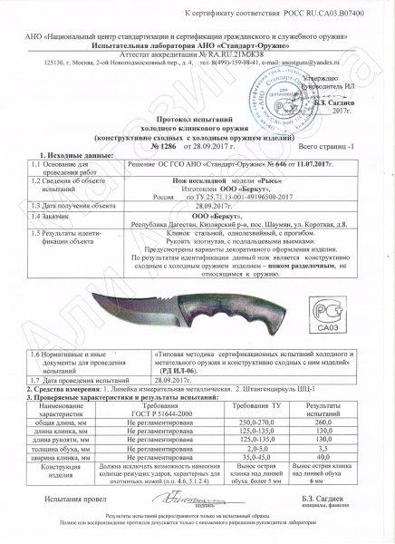 Сертификат к Разделочный нож Рысь (сталь 65Х13, рукоять черный граб) №2