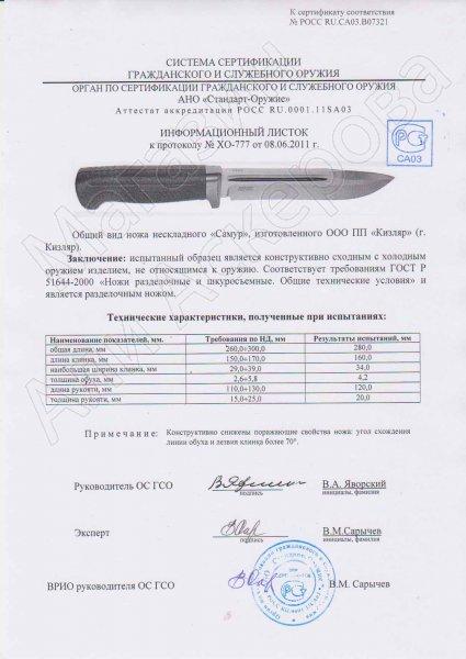 Сертификат к Нож Самур Кизляр (сталь AUS-8, рукоять эластрон) №3