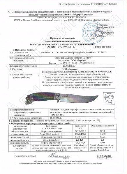 Сертификат к Разделочный нож Секач (сталь 65Х13, рукоять орех) №2