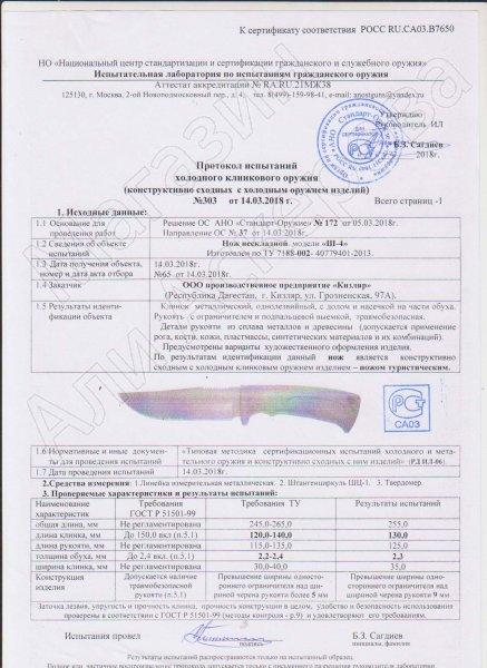 Сертификат к Нож Ш-4 Кизляр (сталь Z160, рукоять эластрон) №3
