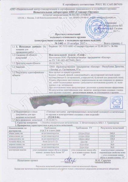 Сертификат к Кизлярский нож разделочный Скиф (сталь AUS-8, рукоять орех) №3