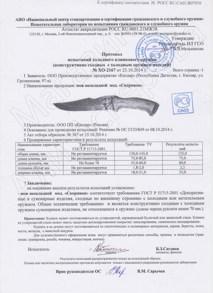 Сертификат к Кизлярский нож сувенирный Скорпион (сталь AUS-8, рукоять орех) №3