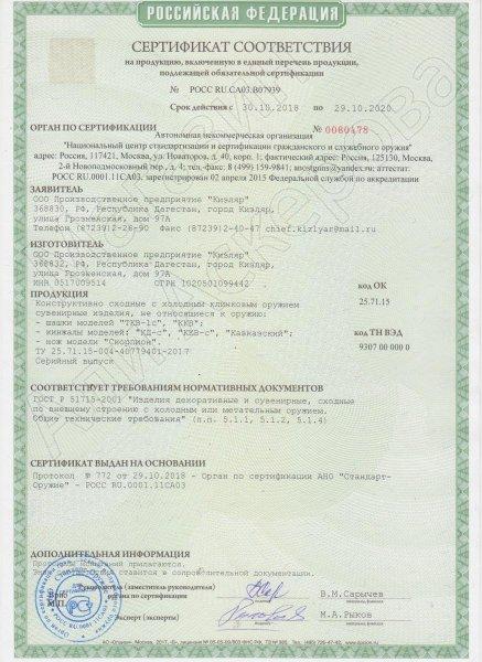 Сертификат к Кизлярский нож сувенирный Скорпион (сталь AUS-8, рукоять орех) №2