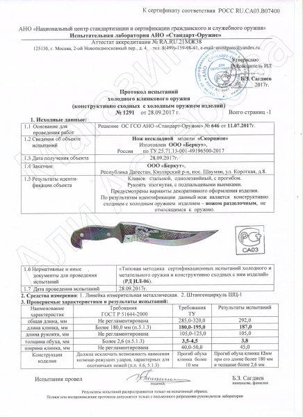 Сертификат к Разделочный нож Скорпион (сталь 65Х13, рукоять черный граб) №2