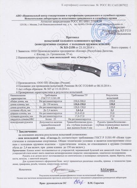 Сертификат к Кизлярский нож туристический Снегирь-2 (сталь AUS-8, рукоять орех) №3