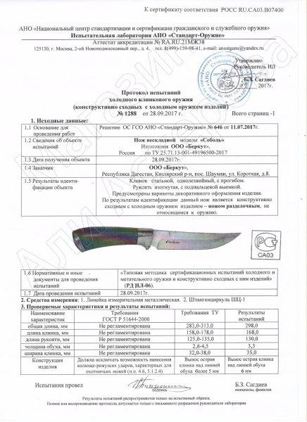 Сертификат к Нож Соболь (дамасская сталь, рукоять кость) №2