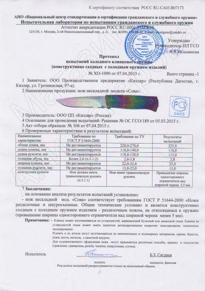 Сертификат к Нож Сова Кизляр (сталь AUS-8, рукоять эластрон) №3