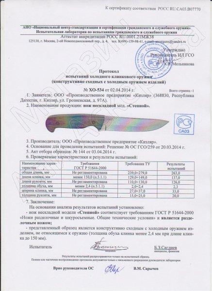 Сертификат к Кизлярский нож разделочный