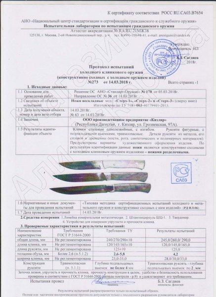 Сертификат к Нож Стерх-1 Кизляр (сталь AUS-8, рукоять дерево) №3