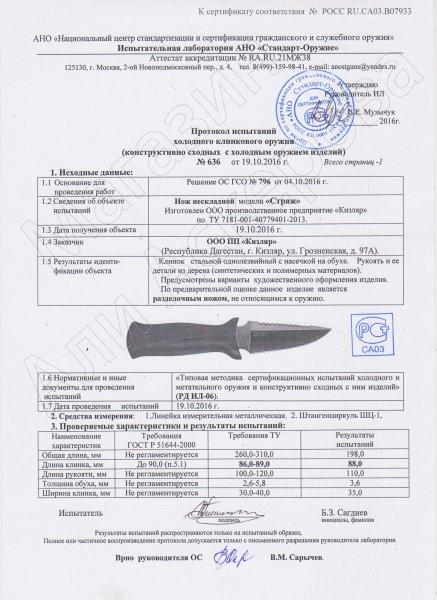 Сертификат к Нож Страж Кизляр (сталь AUS-8, рукоять эластрон) №3