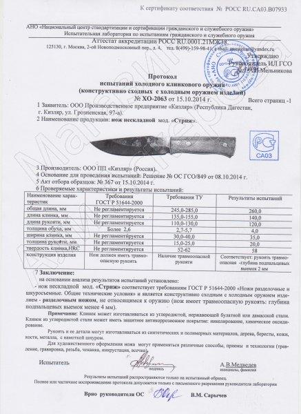 Сертификат к Кизлярский нож разделочный Стриж (сталь AUS-8, рукоять дерево) №3