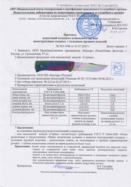 Сертификат к Нож Стрикс Кизляр (сталь AUS-8, рукоять эластрон) №3