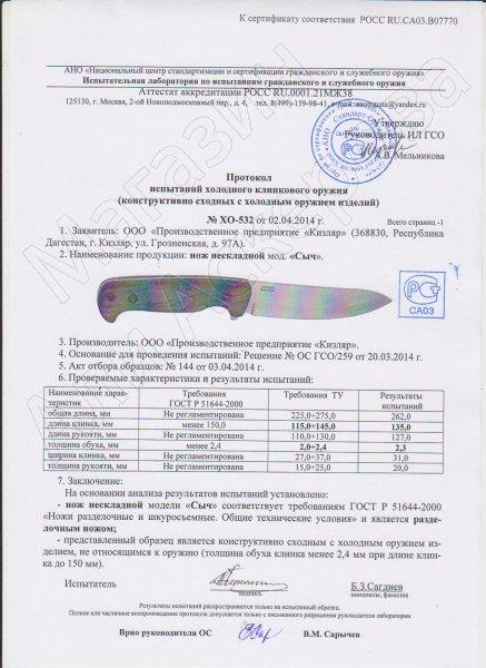 Сертификат к Кизлярский нож разделочный Сыч (сталь AUS-8, рукоять орех) №3