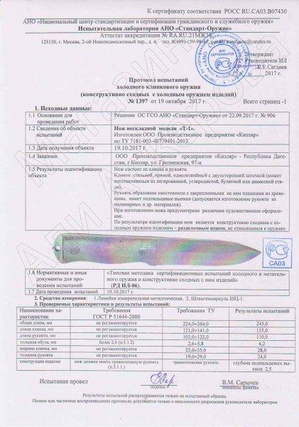 Сертификат к Кизлярский нож разделочный Т-1 (сталь 110Х18, рукоять орех) №3