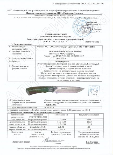 Сертификат к  Разделочный нож Тайга (сталь Х12МФ, рукоять черный граб) №2