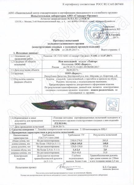Сертификат к Разделочный нож Тайгер (сталь 65Х13, рукоять орех) №2