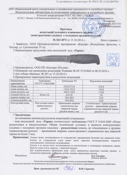 Сертификат к Нож Таран Кизляр (сталь Z90, рукоять эластрон) №3