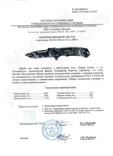 Сертификат к Складной нож Target Camo (сталь 8Cr13MoV, рукоять дюралюминий) №2
