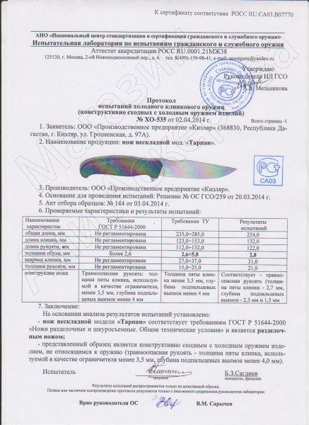 Сертификат к Кизлярский нож разделочный Тарпан (сталь AUS-8, рукоять орех) №3